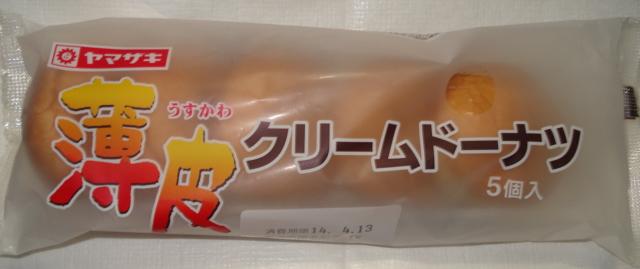 yamazaki-usukawa-cream-donuts1.jpg