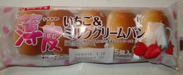 yamazaki-usukawa-ichigo-milk-cream1.jpg