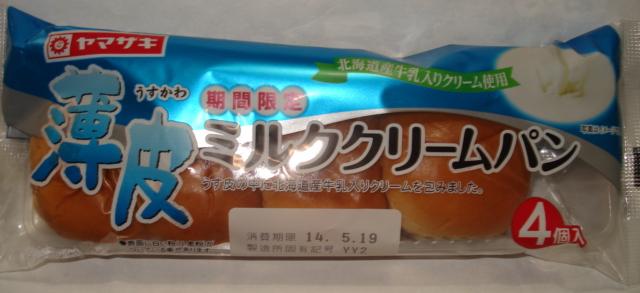 yamazaki-usukawa-milk-creampan1.jpg