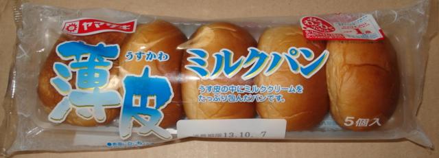 yamazaki-usukawa-milkpan1.jpg