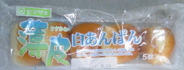 yamazaki-usukawa-shiro-anpan1.jpg