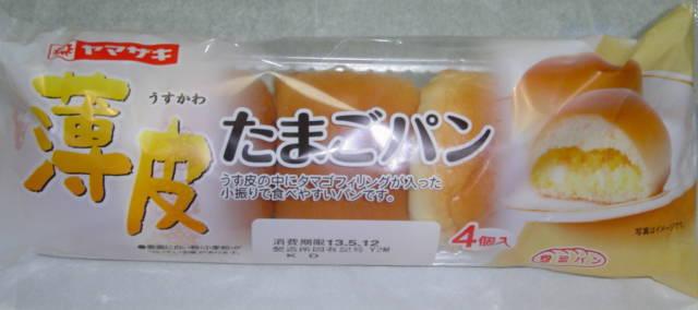 yamazaki-usukawa-tamago-pan1.jpg