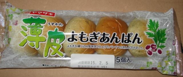 yamazaki-usukawa-yomogi-anpan1.jpg